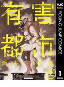 【全1-2セット】有害都市(ヤングジャンプコミックスDIGITAL)