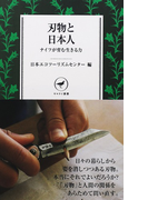 刃物と日本人 ナイフが育む生きる力 (ヤマケイ新書)