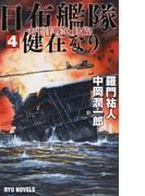 日布艦隊健在なり 4 太平洋戦争、終結! (RYU NOVELS)