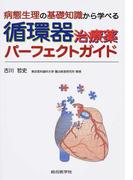 病態生理の基礎知識から学べる循環器治療薬パーフェクトガイド
