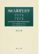 図説人体寄生虫学 改訂9版