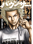 バウンサー 2(ヤングチャンピオン・コミックス)