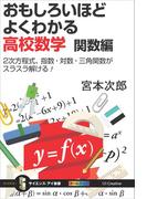 おもしろいほどよくわかる高校数学 関数編(サイエンス・アイ新書)