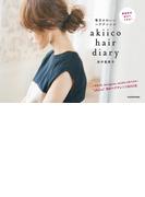 akiico hair diary 毎日かわいいヘアアレンジ