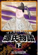 マンガ日本の古典 源氏物語 下
