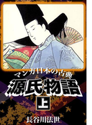 マンガ日本の古典 源氏物語 上