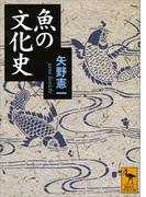 魚の文化史(講談社学術文庫)