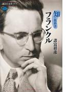 【期間限定価格】知の教科書 フランクル(講談社選書メチエ)