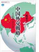 中国外交戦略 その根底にあるもの(講談社選書メチエ)