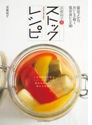 武蔵裕子流ストックレシピ