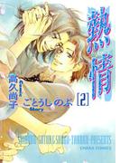 熱情(2)(Chara comics)