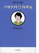 「聞く力」文庫1 アガワ対談傑作選(文春文庫)