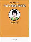「聞く力」文庫2 アガワ随筆傑作選(文春文庫)