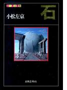 石(ふしぎ文学館)