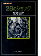 28のショック(ふしぎ文学館)