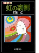 虹の裏側(ふしぎ文学館)