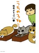 うちの3ねこ(2)(バンブーコミックス エッセイセレクション)