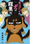 青沼さんちの犬は腹黒だ(バンブーコミックス すくパラセレクション)