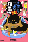 青沼さんちの犬は腹黒だ 図に乗って5年目(バンブーコミックス すくパラセレクション)