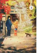 鎌倉香房メモリーズ 3 (集英社オレンジ文庫)(集英社オレンジ文庫)
