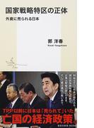 国家戦略特区の正体 外資に売られる日本 (集英社新書)(集英社新書)