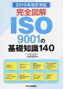 完全図解ISO9001の基礎知識140 2015年改訂対応