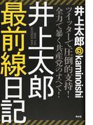 井上太郎最前線日記 ツイッターで圧倒的支持!全力で暴く共産党のすべて!