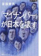 「マイナンバー」が日本を壊す (知のトレッキング叢書)(知のトレッキング叢書)
