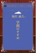 【オンデマンドブック】学問のすすめ (青空文庫POD(シニア版))