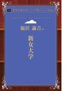 【オンデマンドブック】新女大学 (青空文庫POD(シニア版))