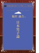 【オンデマンドブック】日本男子論 (青空文庫POD(シニア版))