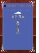 【オンデマンドブック】双子の星 (青空文庫POD(シニア版))