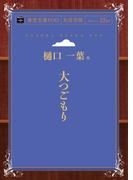 【オンデマンドブック】大つごもり (青空文庫POD(大活字版))