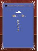 【オンデマンドブック】にごりえ (青空文庫POD(大活字版))
