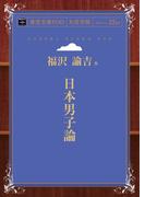 【オンデマンドブック】日本男子論 (青空文庫POD(大活字版))