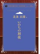 【オンデマンドブック】いのちの初夜 (青空文庫POD(大活字版))