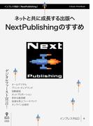 【オンデマンドブック】ネットと共に成長する出版へ NextPublishingのすすめ (NextPublishing)