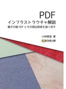 PDFインフラストラクチャ解説 電子の紙PDFとその周辺技術を語り尽す