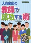 大前暁政の教師で成功する術 (教育技術MOOK)(教育技術MOOK)