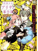 探偵少女アリサの事件簿 溝ノ口より愛をこめて 3 (バーズコミックススペシャル)(バーズコミックススペシャル)