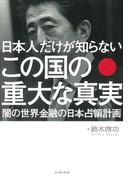 日本人だけが知らないこの国の重大な真実 闇の世界金融の日本占領計画