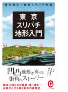 東京スリバチ地形入門 (イースト新書Q)(イースト新書Q)