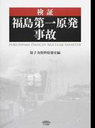 検証福島第一原発事故