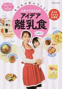 モリモリ食べちゃう!みきママさんちのアイデア離乳食 大人も子どもも大満足 忙しいママもラクラク!!
