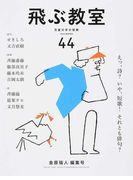 飛ぶ教室 児童文学の冒険 44(2016WINTER) 金原瑞人編集号