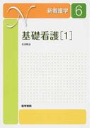 新看護学 第15版 6 基礎看護 1 看護概論