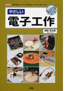 やさしい電子工作 「電子回路」「プログラム」「外装加工」−ゼロから通して作る