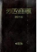 クミアイ農薬総覧 2016 CD-ROM付