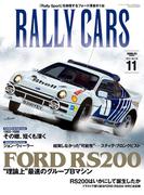 RALLY CARS Vol.11(サンエイムック)