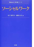 ソーシャルワーク (Next教科書シリーズ)